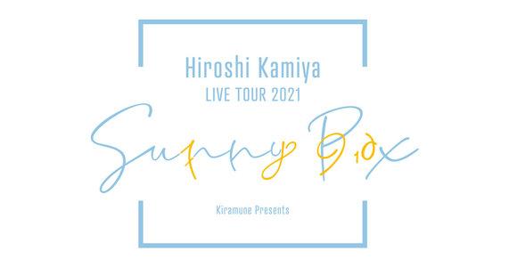 """Kiramune Presents Hiroshi Kamiya LIVE TOUR 2021 """"Sunny Box"""" 大阪公演 8/14"""