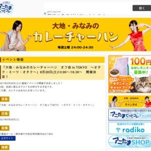 大地・みなみのカレーチャーハン オフ会 in TOKYO 〜オタク・ミーツ・オタク〜