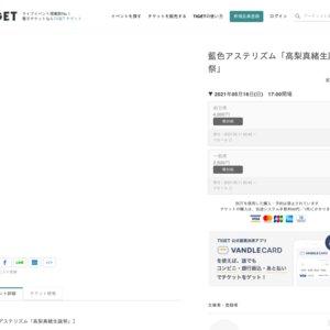 2021/5/16 藍色アステリズム「高梨真緒生誕祭」