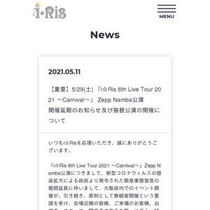 【振替】i☆Ris 6th Live Tour 2021 ~Carnival~ 大阪 昼公演