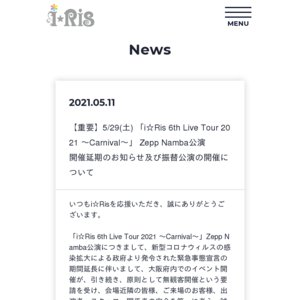 【振替】i☆Ris 6th Live Tour 2021 ~Carnival~ 大阪 夜公演
