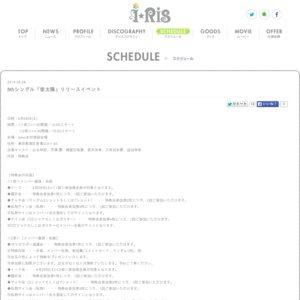 5thシングル「徒太陽」リリースイベント 6/28 <1部>