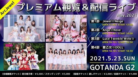 【5/23】ArcJewelプレミアム観覧&配信ライブ May.2021 第3部