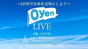 〜LIVEで日本を元気にしよう〜 0yen LIVE