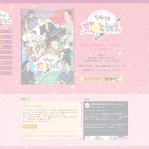 SF時代活劇『虹色とうがらし』9/2 18:30