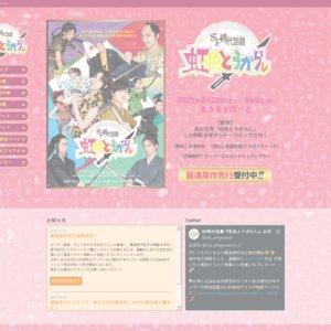 SF時代活劇『虹色とうがらし』9/1 14:00