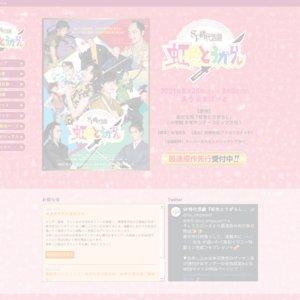 SF時代活劇『虹色とうがらし』9/5 16:00