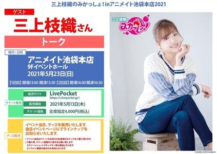 三上枝織のみかっしょ! in アニメイト池袋本店(仮) 第1部