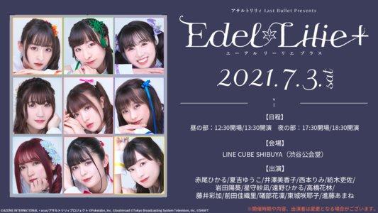 アサルトリリィ Last Bullet Presents Edel Lilie+ 夜の部