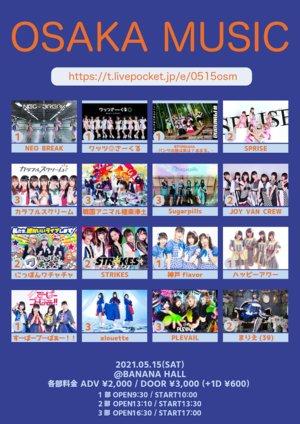 OSAKA MUSIC <One> (2021/5/15)