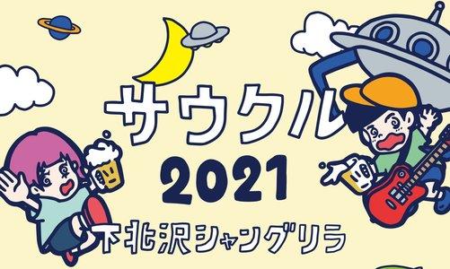 """サウクル2021 """"回"""" DAY1"""