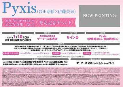 【振替】Pyxis(豊田萌絵×伊藤美来)5th Anniversary記念写真集 No.5 発売記念イベント ゲーマーズ回