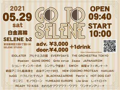 GoTo SELENE Vol.18