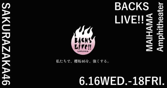 櫻坂46 「BACKS LIVE!!」 3日目