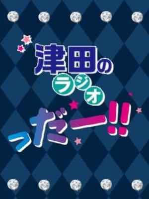 津田のラジオ「っだー‼」イベント2021MAY @アニメイト池袋本店(仮) 第1部