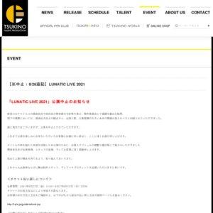 『LUNATIC LIVE 2021』9月5日昼公演