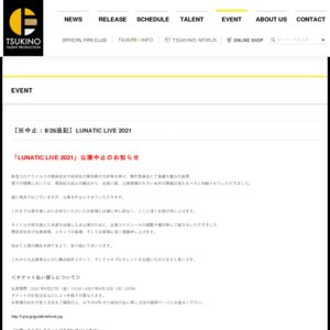 『LUNATIC LIVE 2021』9月5日夜公演
