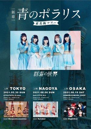 新章 青のポラリス 東名阪ツアー 東京公演