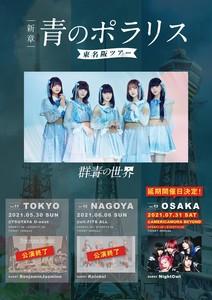 新章 青のポラリス 東名阪ツアー 大阪公演