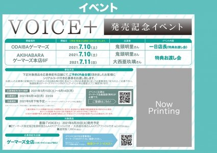 「VOICE+」発売記念イベント 7/10 ②AKIHABARAゲーマーズ本店