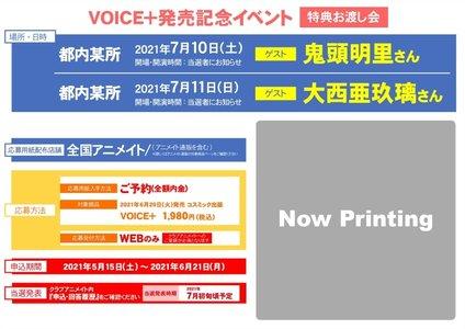 VOICE+発売記念イベント 7月10日 アニメイト回