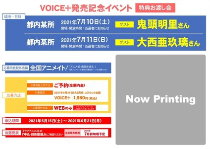 VOICE+発売記念イベント 7月11日 アニメイト回