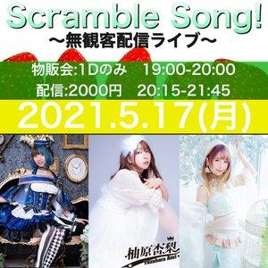 Scramble Song!〜懐かしのあの頃〜