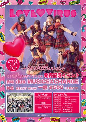 YURiMental1stE.P発売記念イベント