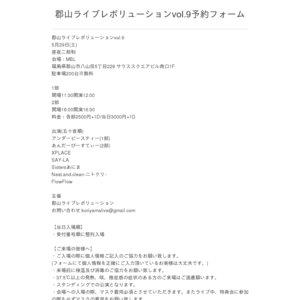 郡山ライブレボリューション vol.9 2部
