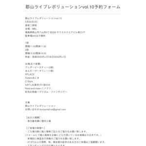 郡山ライブレボリューション vol.10 1部
