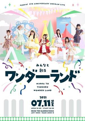 Appare! 5TH ANNIVERSARY ONEMAN LIVE「みんなと創るワンダーランド」