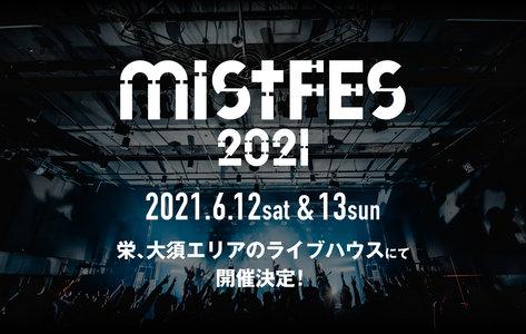 mistFES 2021 DAY1
