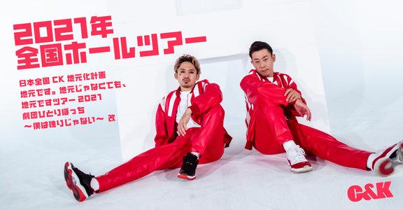 「日本全国CK地元化計画 地元です。地元じゃなくても、地元ですツアー2021 劇団ひとりぼっち~僕は独りじゃない~ 改」横須賀公演