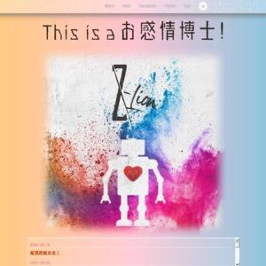 This is a お感情博士! 6月11日 19時公演