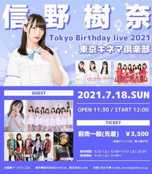 【7/18】信野樹奈 Tokyo Birthday live 2021 振替公演