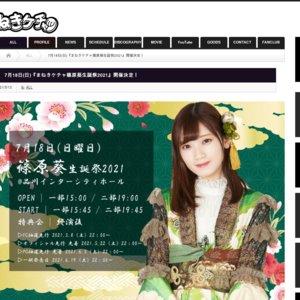 まねきケチャ篠原葵生誕祭2021【2部】