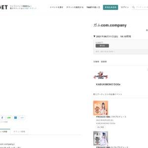 ガムcom.company (2021/06/11)
