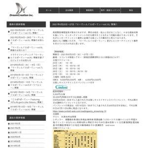 「りーでぃんぐ☆ぱーてぃーvol.10」6月25日19:00の部