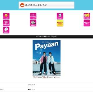 コマンダンテ単独ライブ「Payaan」