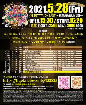 IDOL CONTENT EXPO @TSUTAYA O-EAST ~緊急華金LIVE!!!~