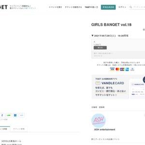 GIRLS BANQUET vol.18