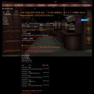 「LIVE UTSU BAR TOUR 2021 「それゆけ歌酔曲!!」ギア-レイワ3」 東京公演6日目