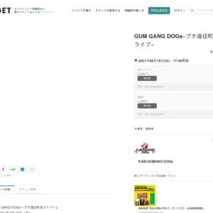 GUM GANG DOGs~プチ遠征町田ライブ~