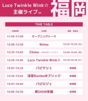 【7/3】Luce Twinkle Wink☆主催ライブ in 福岡/スカラエスパシオ