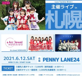 【6/12】Luce Twinkle Wink☆主催ライブ in 札幌/PENNY LANE24