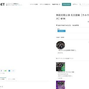 無銭定期公演 名古屋編【きみやみ】6/14