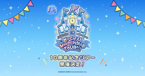 THE IDOLM@STER CINDERELLA GIRLS 10th ANNIVERSARY M@GICAL WONDERLAND TOUR!!! Celebration Land (千葉公演) Day1