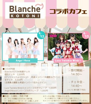 【6/13】Blanche KOTONI × Luce Twinkle Wink☆コラボカフェ