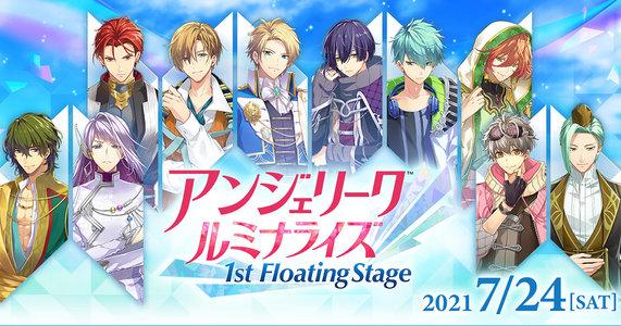 アンジェリークルミナライズ 1st Floating Stage 《夜公演》