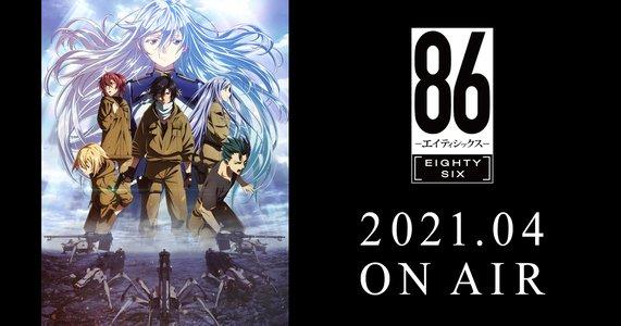 TVアニメ「86―エイティシックス―」公式番組「第85.5区生放送」第3戦の公開生放送